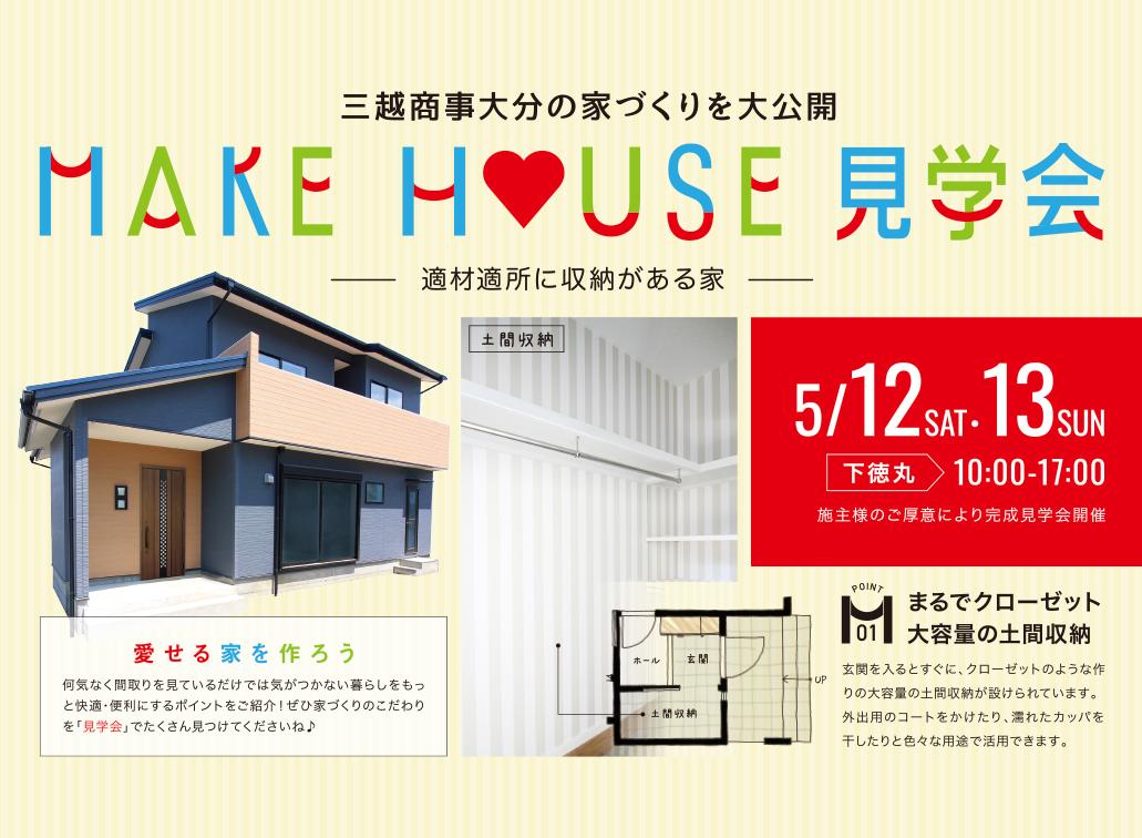 MAKE HOUSE 下徳丸