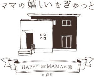 HAPPY for MAMA の家