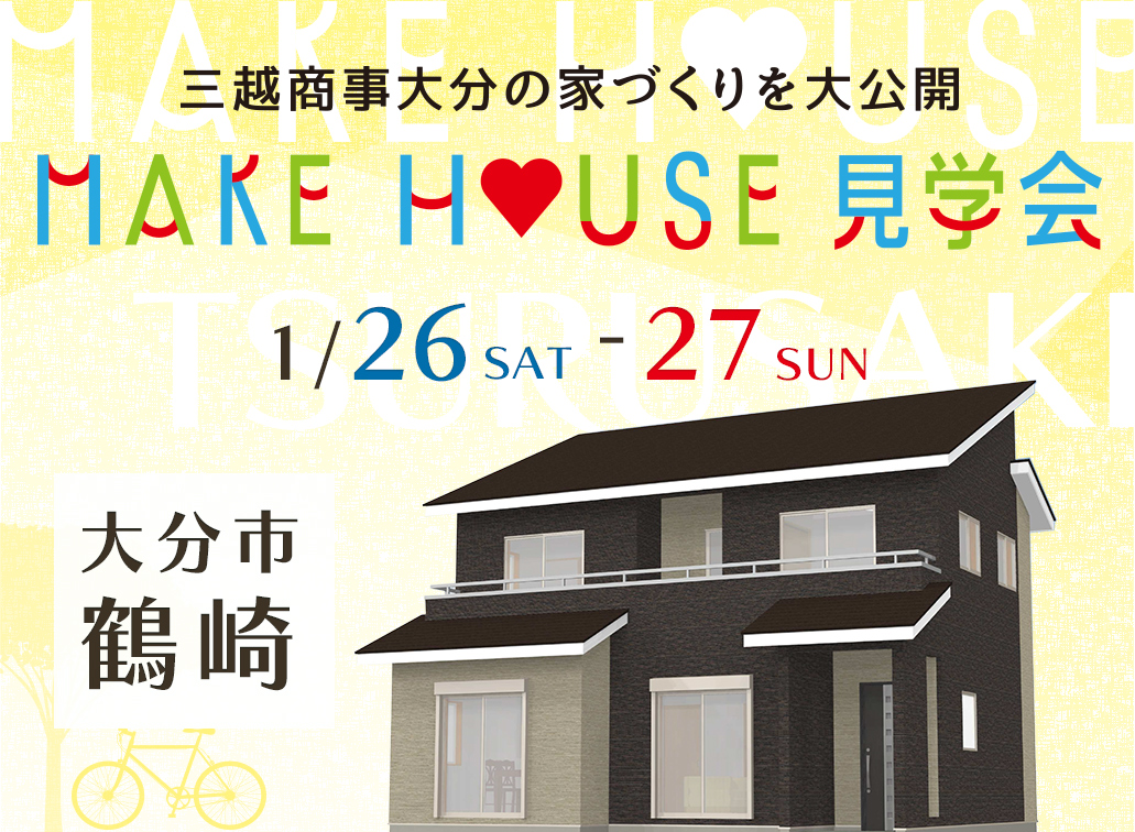 鶴崎 MAKE HOUSE 見学会