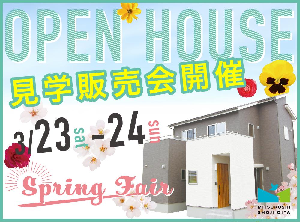 小野鶴オープンハウス