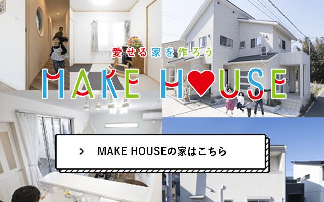 MAKE HOUSEの家はこちら