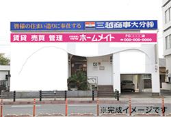 ホームメイトFC大分春日店