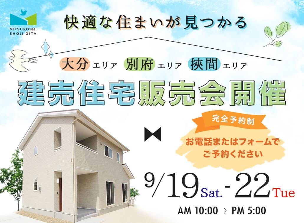 建売住宅販売会開催