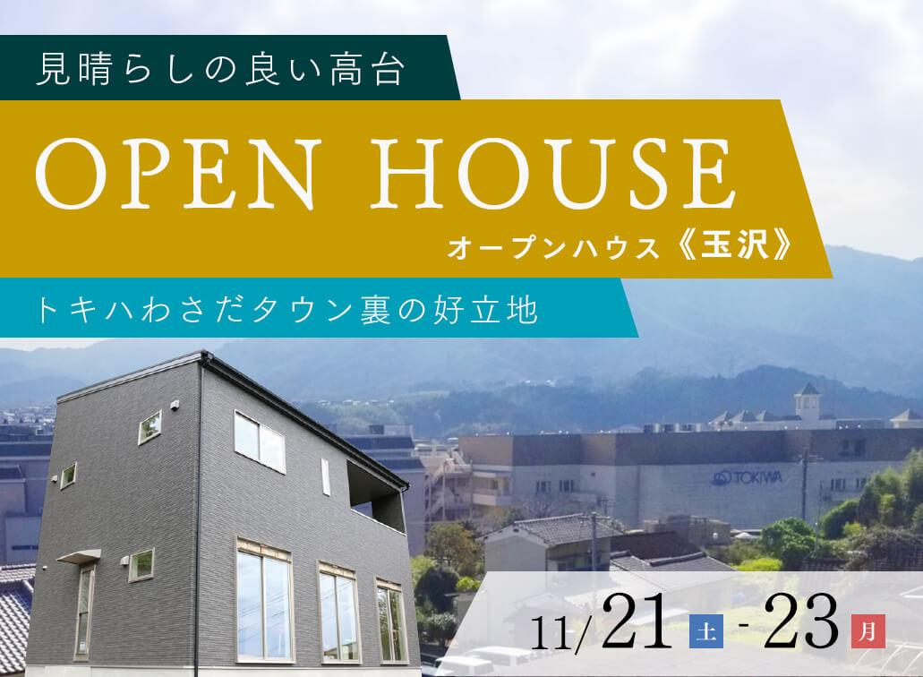 玉沢 OPEN HOUSE