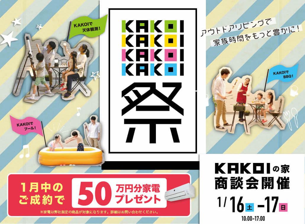 三越商事大分のKAKOI祭